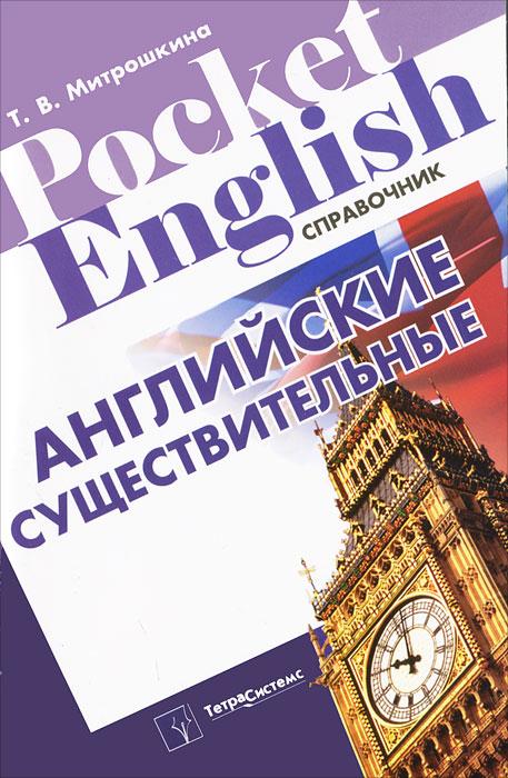 Английские существительные, Т. В. Митрошкина