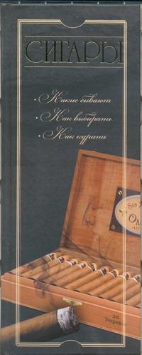 Сигары, Е. В. Свириденко
