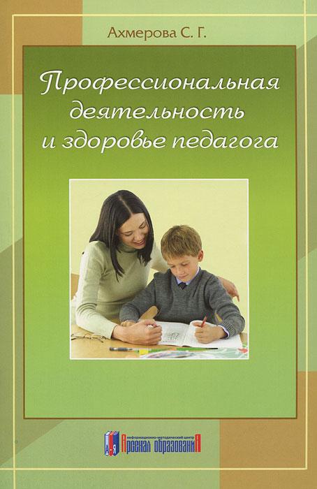 Профессиональная деятельность и здоровье педагога, С. Г. Ахмерова