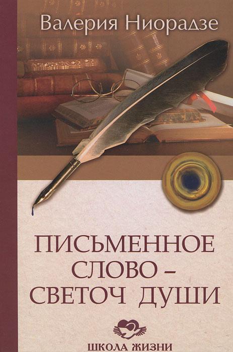 Письменное Слово - Светоч Души, Валерия Ниорадзе