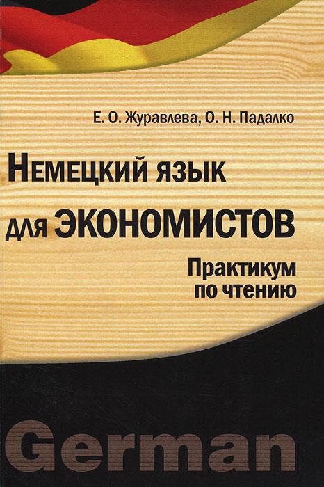 Немецкий язык для экономистов. Практикум по чтению, Е. О. Журавлева, О. Н. Падалко