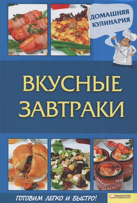 Вкусные завтраки, Сергей Василенко