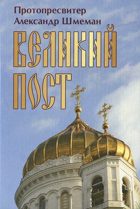 Великий пост, Протопресвитер Александр Шмеман