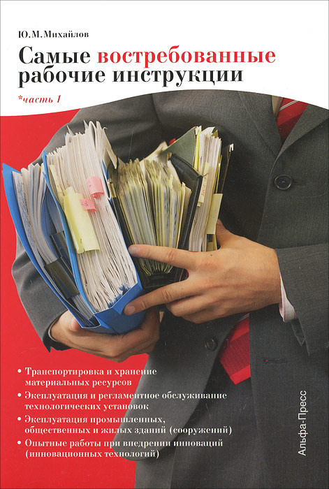 Самые востребованные рабочие инструкции. Часть 1, Ю. М. Михайлов