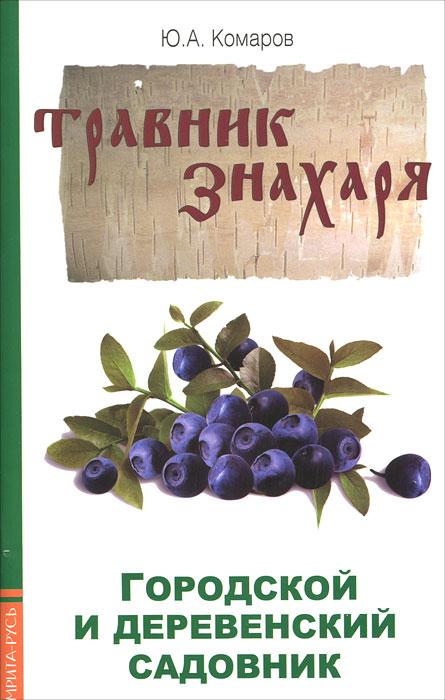 Городской и деревенский садовник, Ю. А. Комаров