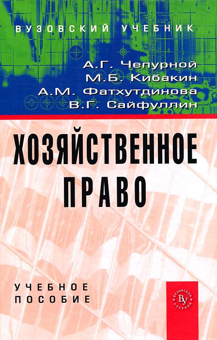 Хозяйственное право, А. Г. Чепурной, М. Б. Кибакин, А. М. Фатхутдинова, В. Г. Сайфуллин