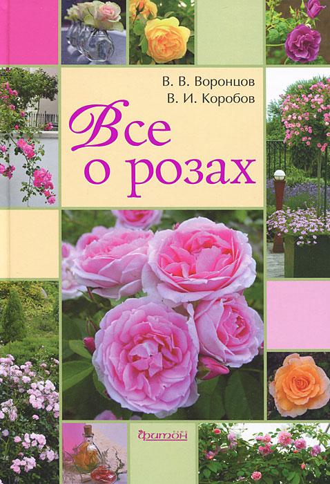 Все о розах, В. В. Воронцов, В. И. Коробов