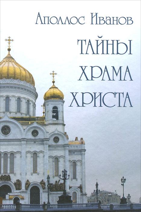 Тайны Храма Христа, Аполлос Иванов