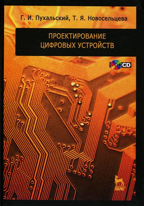 Проектирование цифровых устройств (+ CD-ROM), Г. И. Пухальский, Т. Я. Новосельцева