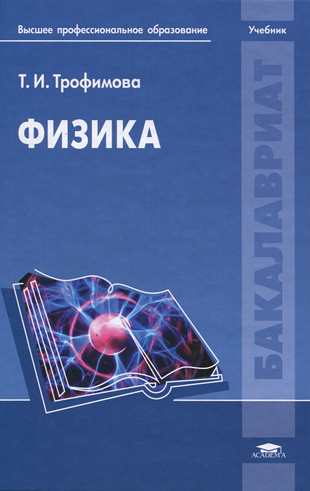 Физика, Т. И. Трофимова