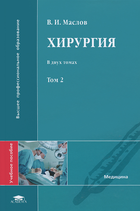 Хирургия. В 2 томах. Том 2, В. И. Маслов