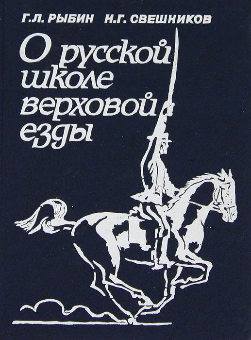 О русской школе верховой езды, Г. Л. Рыбин, Н. Г. Свешников