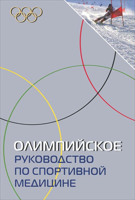 Олимпийское руководство по спортивной медицине, М. Швеллнус