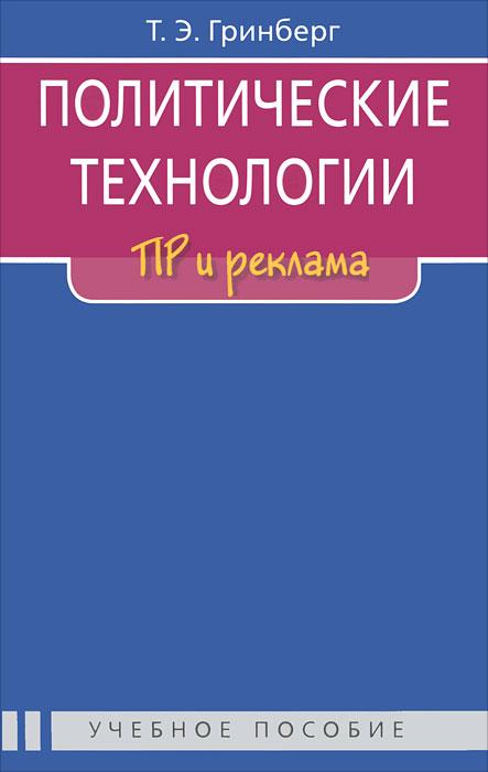 Политические технологии. ПР и реклама, Т. Э. Гринберг
