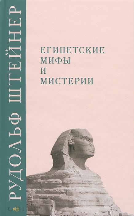 Египетские мифы и мистерии, Рудольф Штейнер