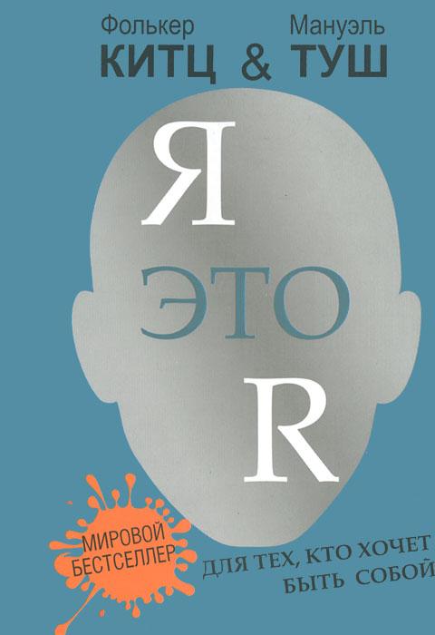 Я это R. Для тех, кто хочет быть собой, Фолькер Китц, Мануэль Туш