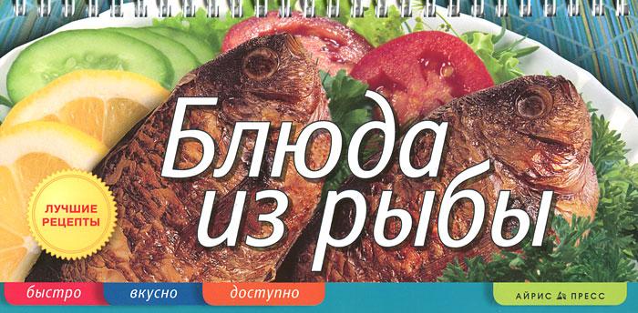 Блюда из рыбы, Е. В. Анисина