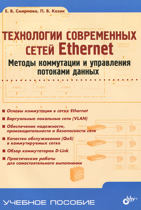 Технологии современных сетей Ethernet. Методы коммутации и управления потоками данных, Е. В. Смирнова, П. В. Козик