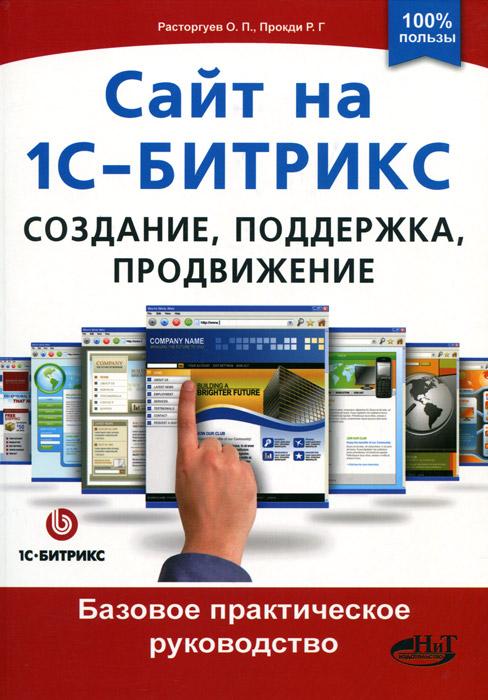 Сайт на 1С-Битрикс. Создание, поддержка и продвижение. Базовое практическое руководство, О. П. Расторгуев, Р. Г. Прокди