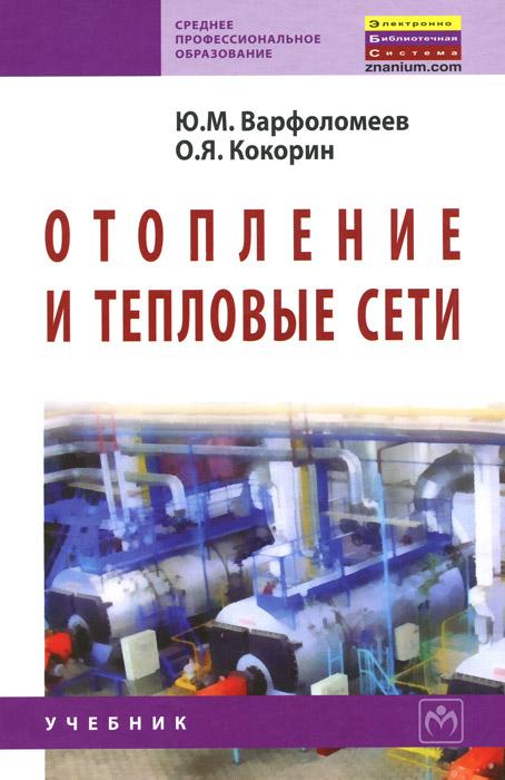 Отопление и тепловые сети, Ю. М. Варфоломеев, О. Я. Кокорин
