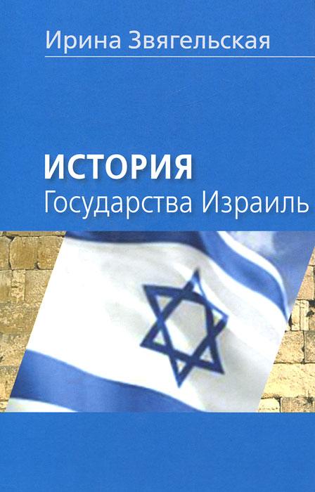 История Государства Израиль, Ирина Звягельская