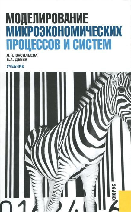 Моделирование микроэкономических процессов и систем, Л. Н. Васильева, Е. А. Деева