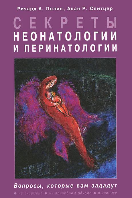 Секреты неонатологии и перинатологии, Ричард А. Полин, Алан Р. Спитцер