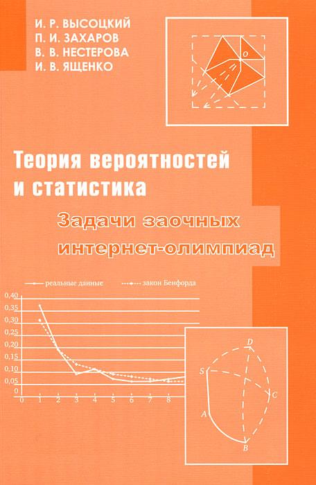 Задачи заочных интернет-олимпиад по теории вероятностей и статистике, И. Р. Высоцкий, П. И. Захаров, В. В. Нестерова, И. В. Ященко