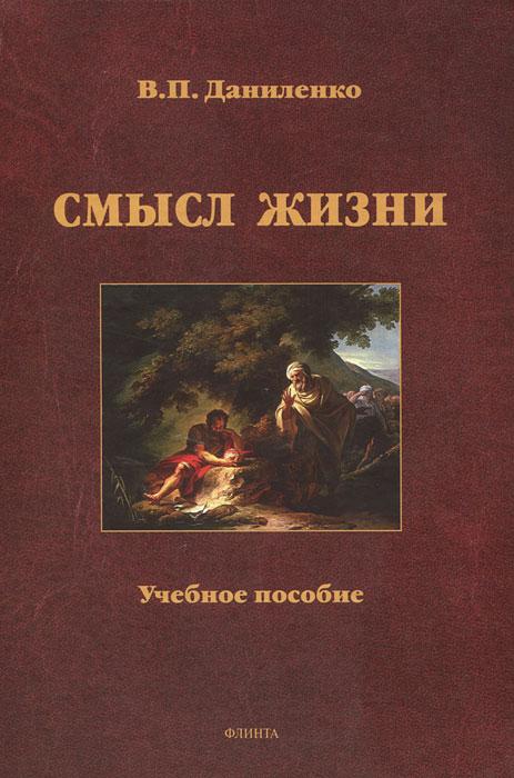 Смысл жизни, В. П. Даниленко