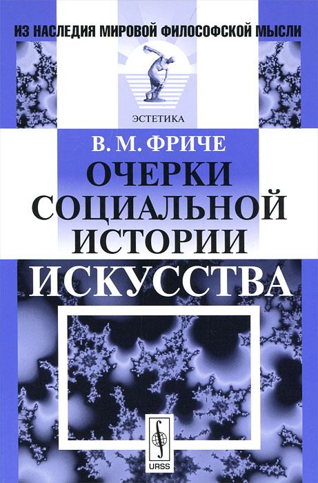Очерки социальной истории искусства, В. М. Фриче