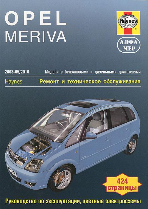 Opel Meriva 2003-2010. Ремонт и техническое обслуживание, Дж. С. Мид
