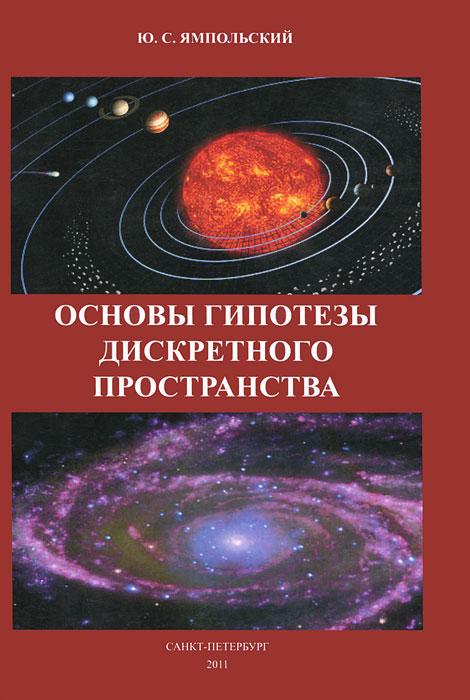 Основы гипотезы дискретного пространства, Ю. С. Ямпольский