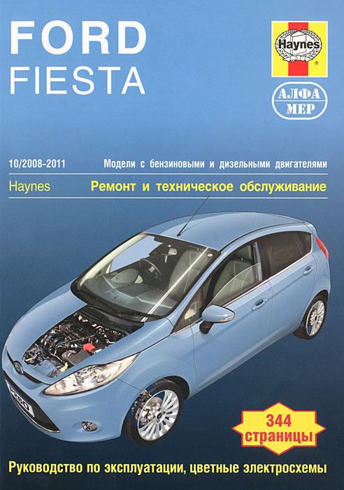Ford Fiesta 2008-2011. Ремонт и техническое обслуживание, Дж. С. Мид