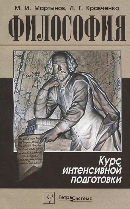 Философия. Курс интенсивной подготовки, М. И. Мартынов, Л. Г. Кравченко