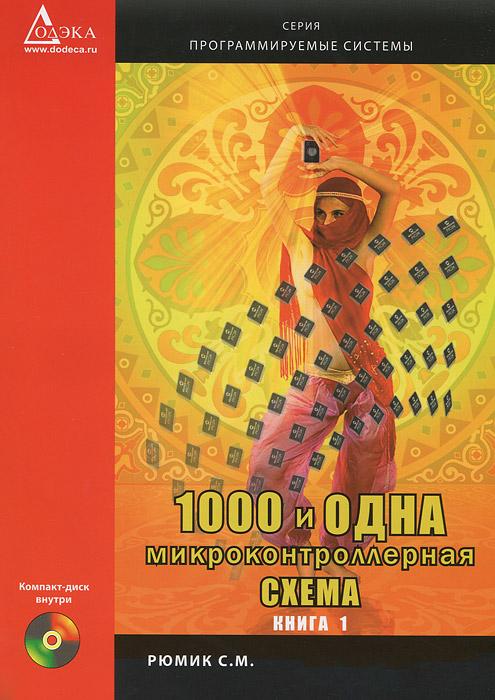 1000 и одна микроконтроллерная схема (+ CD-ROM), С. М. Рюмик