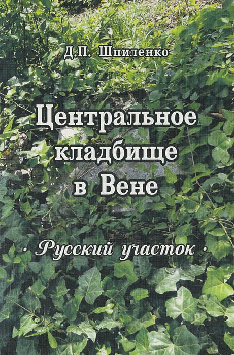 Центральное кладбище в Вене. Русский участок, Д. П. Шпиленко