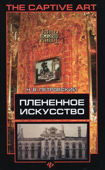 Плененное искусство, Н. В. Петровский