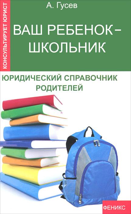 Ваш ребенок - школьник, А. Гусев