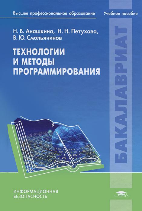 Технологии и методы программирования, Н. В. Анашкина, Н. Н. Петухова, В. Ю. Смольянинов