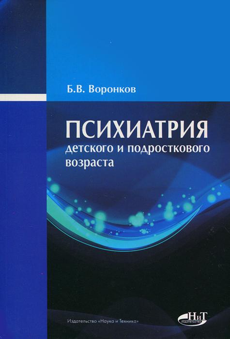 Психиатрия детского и подросткового возраста, Б. В. Воронков