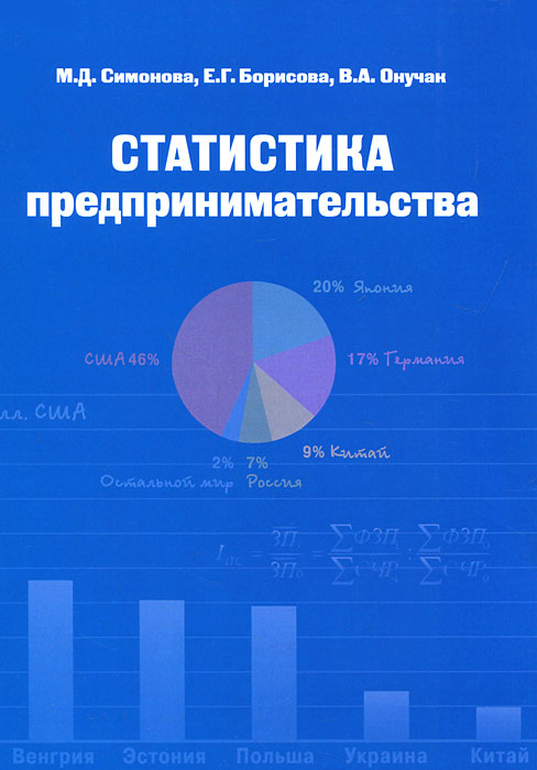 Статистика предпринимательства, Е. Г. Борисова, М. Д. Симонова, В. А. Онучак