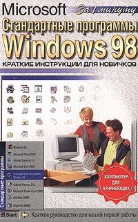 Стандартные программы Microsoft Windows 98. Краткие инструкции для новичков, А. А. Журин