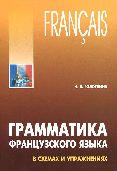 Грамматика французского языка в схемах и упражнениях, Н. В. Голотвина
