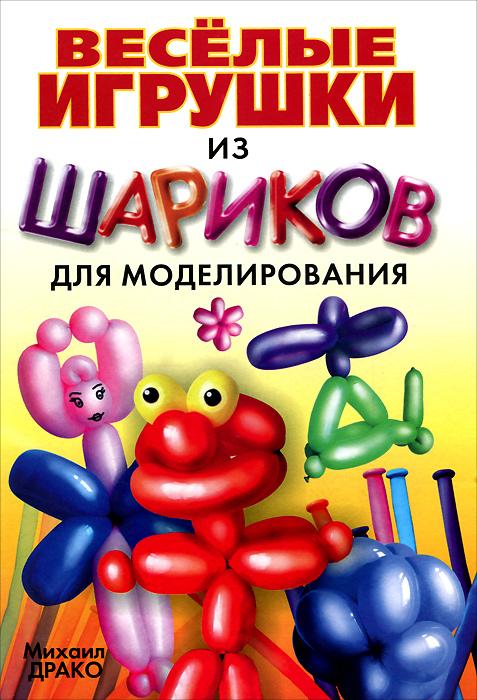 Веселые игрушки из шариков для моделирования (+ шарики, насос), Михаил Драко