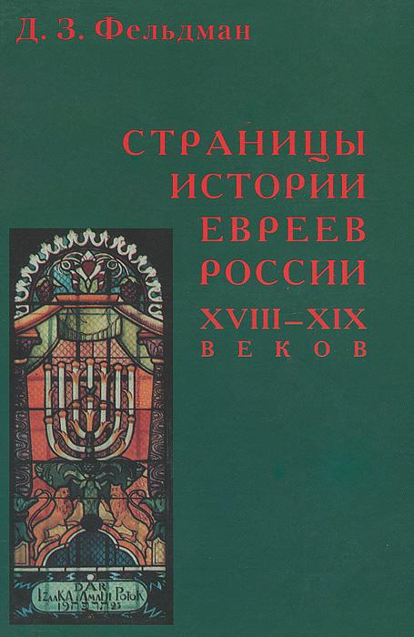 Страницы истории евреев России XVIII-XIX веков, Д. З. Фельдман