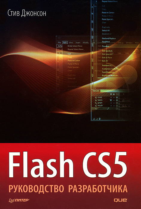Flash CS5. Руководство разработчика, СтивДжонсон