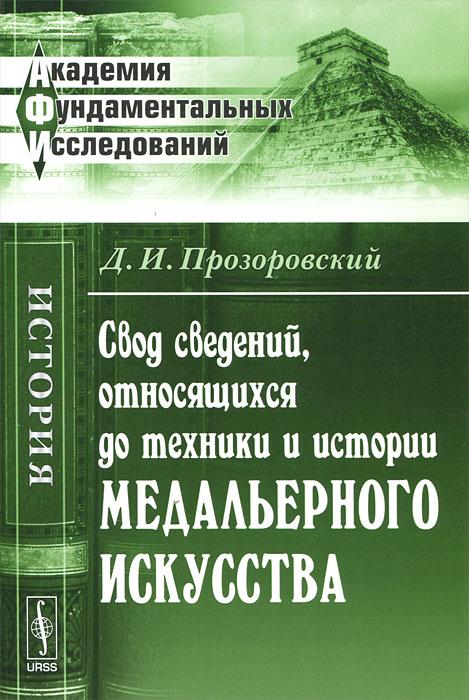 Свод сведений, относящихся до техники и истории медальерного искусства, Д. И. Прозоровский