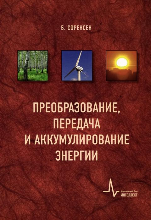 Преобразование, передача и аккумулирование энергии, Б. Соренсен
