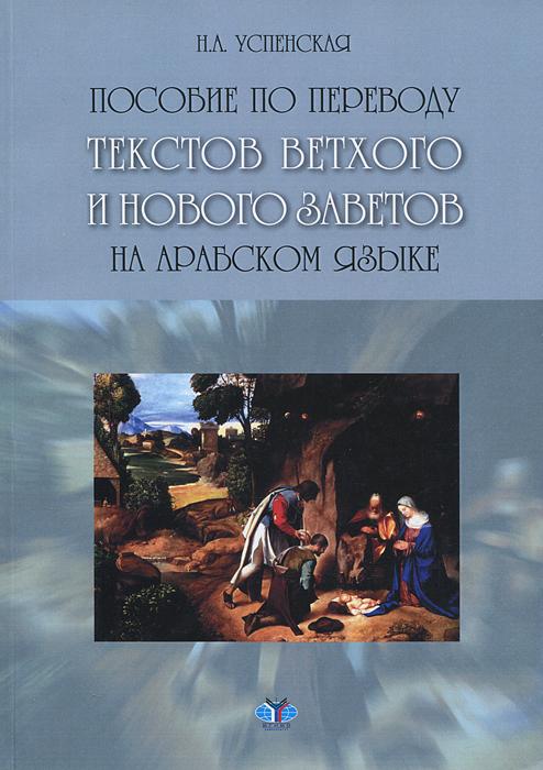 Пособие по переводу текстов Ветхого и Нового Заветов на арабском языке, Н. А. Успенская