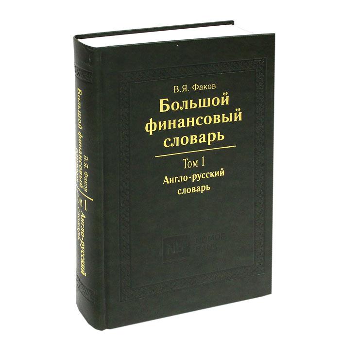 Большой финансовый словарь. В 2 томах. Том 1. Англо-русский словарь, В. Я. Факов